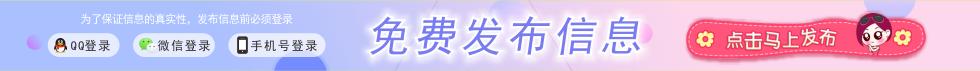 新郑信息免费发布