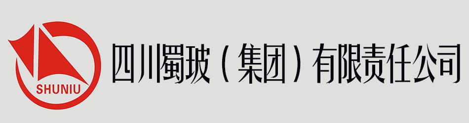 四川蜀玻(集团)有限责任公司