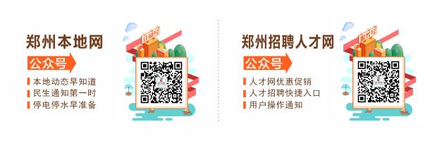 郑州网公众号