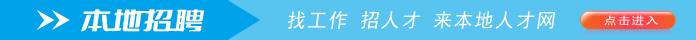 郑州人才网
