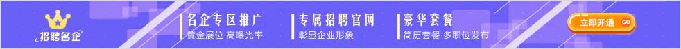 新郑在线招聘推广中心