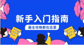 郑州网新手指南