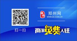 郑州商家免费入驻2057