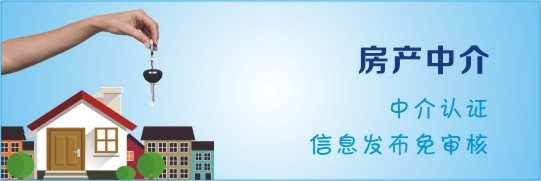 郑州房产中介入驻