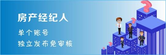 郑州网房产经纪人入驻