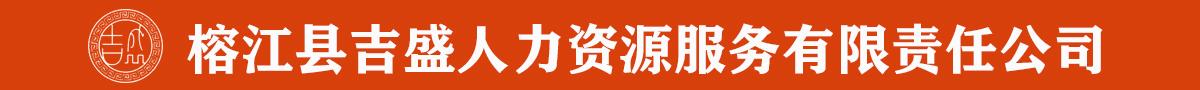 榕江县吉盛人力资源服务有限责任公司