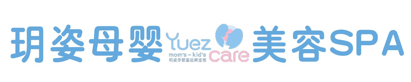 玥姿孕婴童品牌连锁
