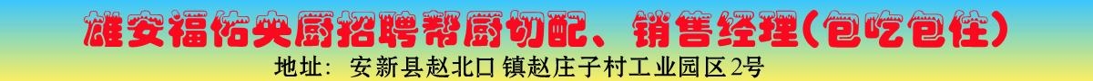 河北雄安福佑央厨科技有限公司