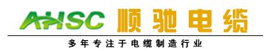 安徽顺驰电缆股份有限公司