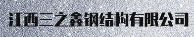 江西三之鑫钢结构有限公司