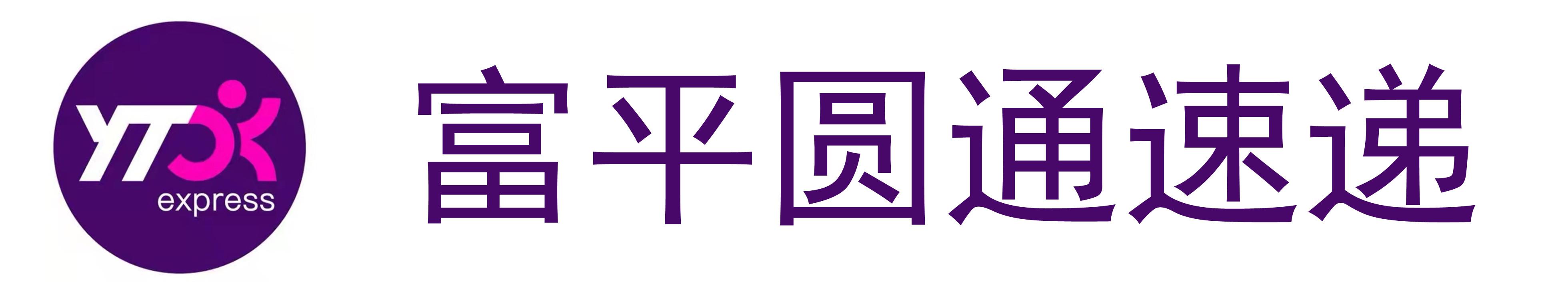 富平县致远速递有限公司