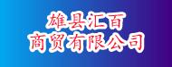 雄县汇百商贸有限公司