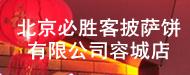 北京必胜客披萨饼有限公司容城店