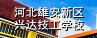 河北雄安新区兴达技工学校