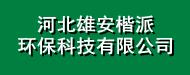 河北雄安楷派环保科技有限公司