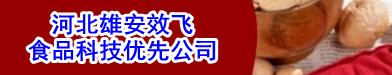 河北雄安效飞食品科技优先公司