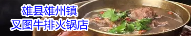 雄县雄州镇叉图牛排火锅店
