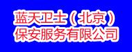 蓝天卫士(北京)保安服务有限公司