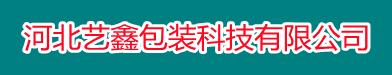 河北艺鑫包装科技有限公司