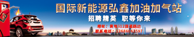国际新能源弘鑫加油加气站