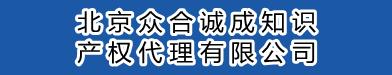 北京众合诚成知识产权代理有限公司