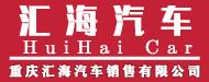 重庆汇海汽车销售有限公司