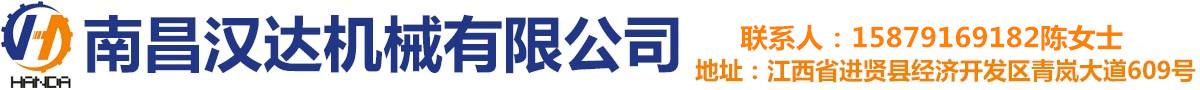 南昌汉达机械有限公司