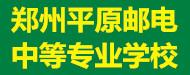 郑州平原邮电中等专业学校