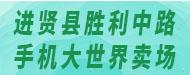 进贤县胜利中路手机大世界卖场