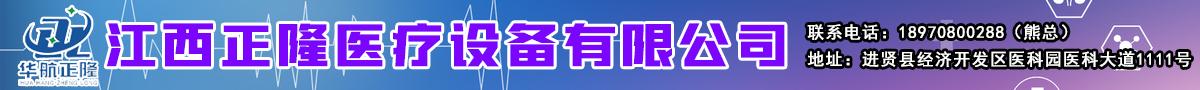 江西正隆医疗设备有限公司