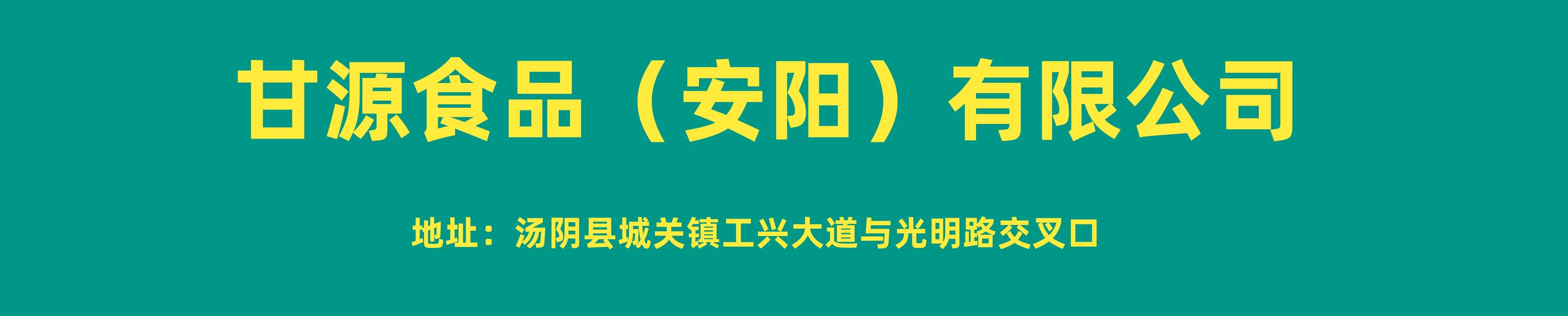 甘源食品(安陽)有限公司
