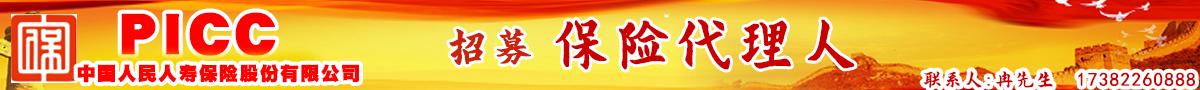 中国人民人寿保险股份有限公司重庆市酉阳县支公司
