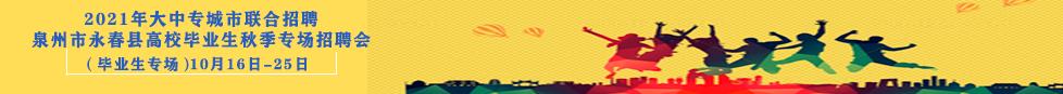 2021年大中专城市联合招聘泉州市永春县高校毕业生秋季专场招聘会
