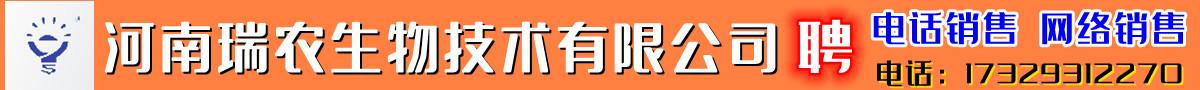 河南瑞农生物技术有限公司