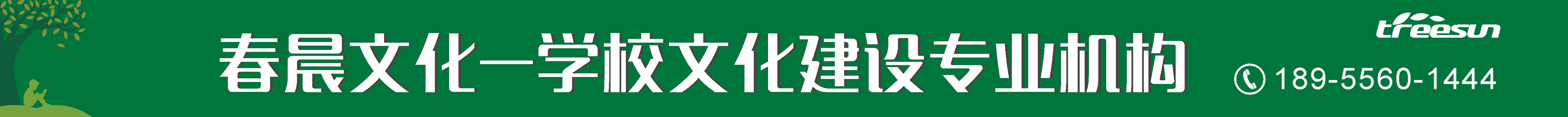 安徽省春晨文化发展有限公司