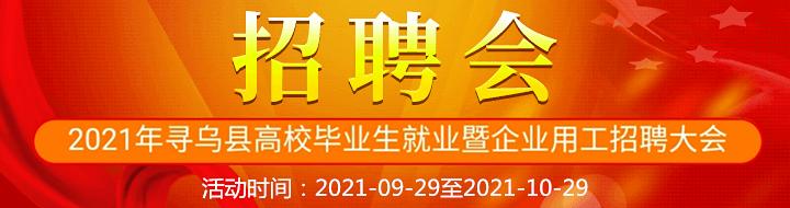 """""""迎国庆·促就业""""秋季线上网络招聘大会"""