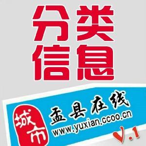 盂县在线分类信息