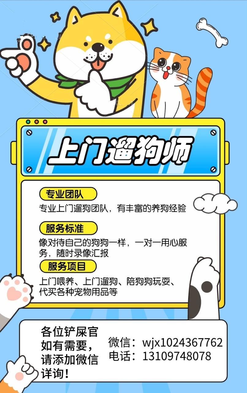 德令哈专业上门遛狗团队
