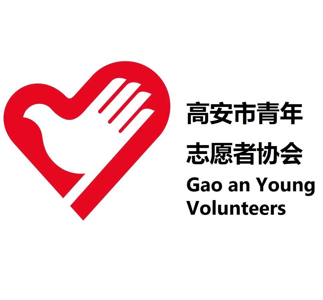 高安市青年志愿者协会