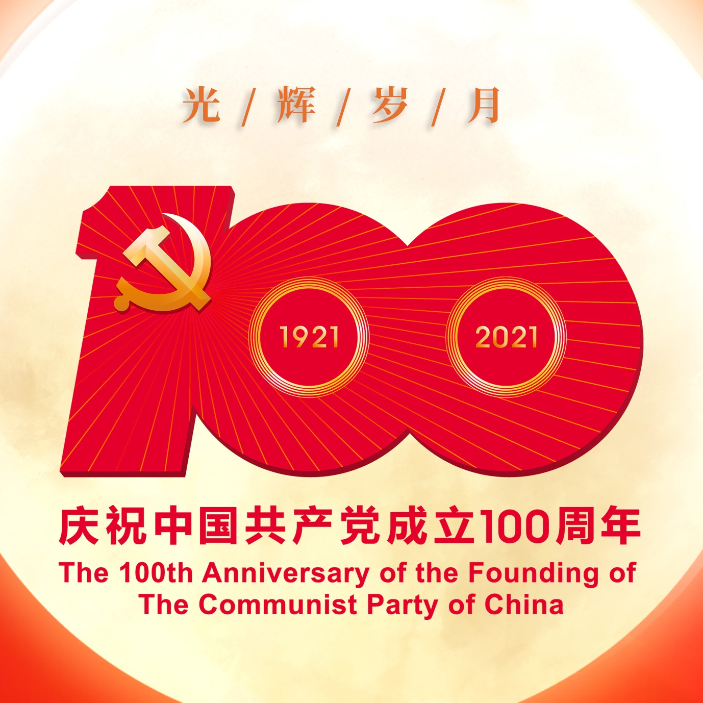 望江县音乐舞蹈工作者协会庆祝建党100周年作品征集