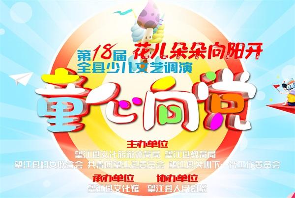 2021望江县第十八届少儿文艺调演