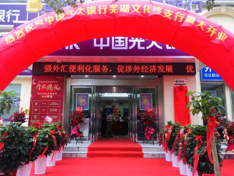 中国光大银行芜湖文化路支行盛大开业