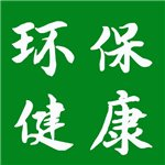 盂县环保健康