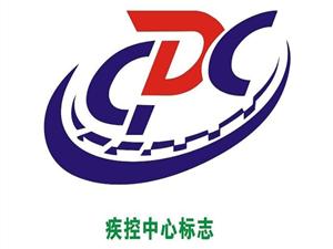 盂县疾控中心