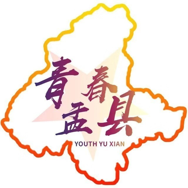 盂县共青团