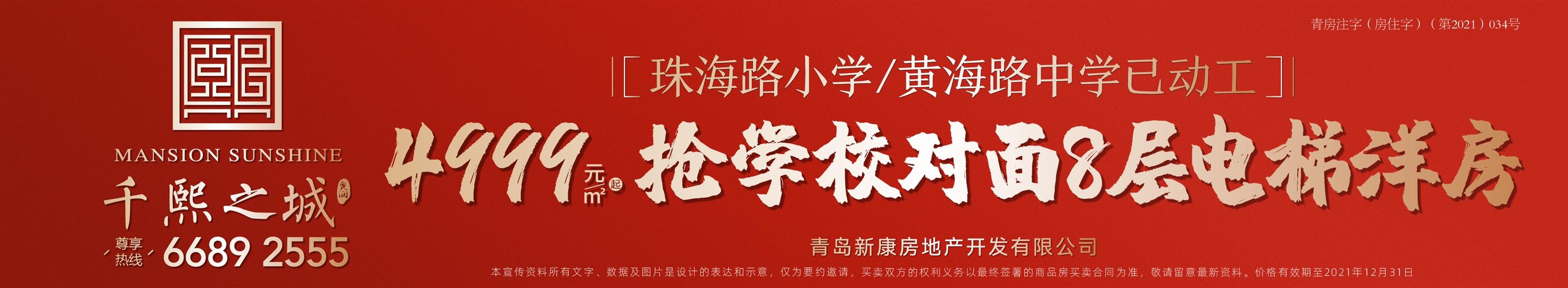 奥润千熙之城