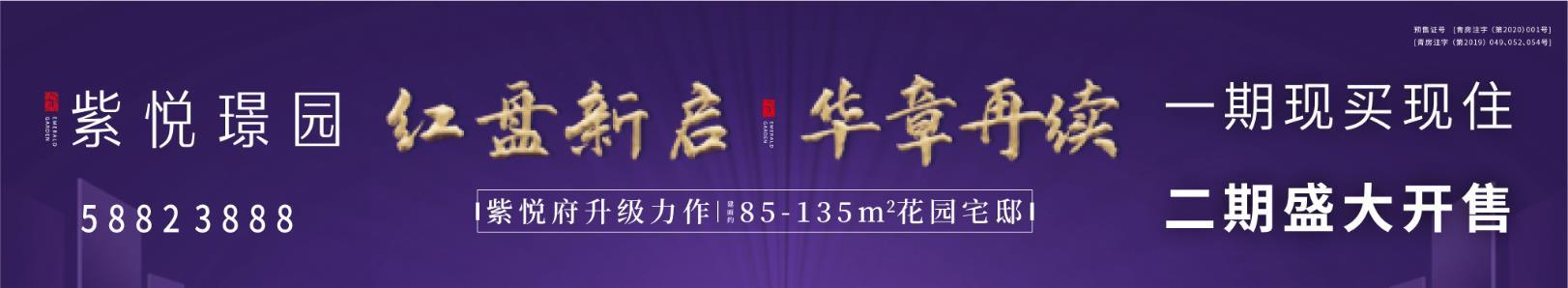 紫悦�Z园