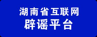 湖南省互联网辟谣平台
