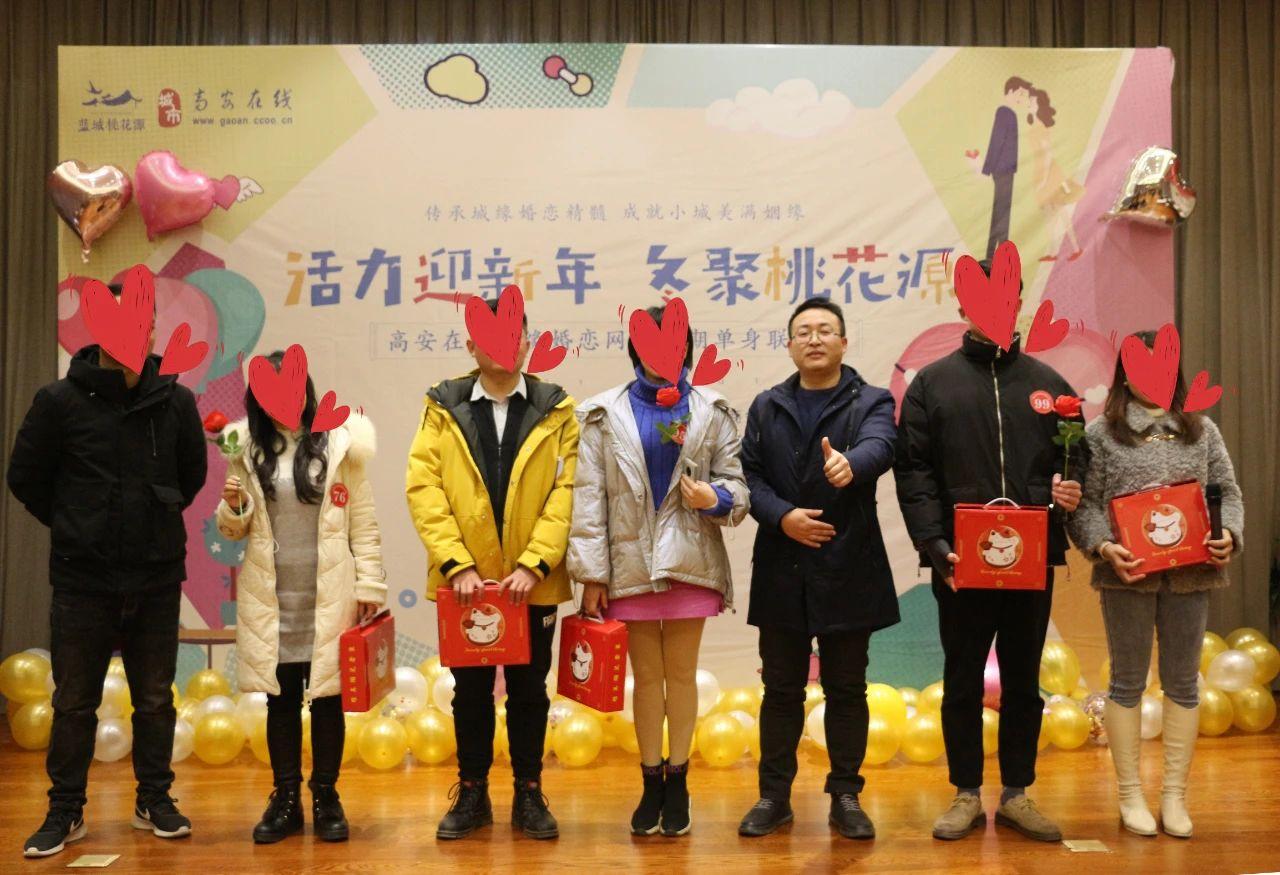 """恭喜江西高安在线-城缘婚恋网""""活力迎新年..."""