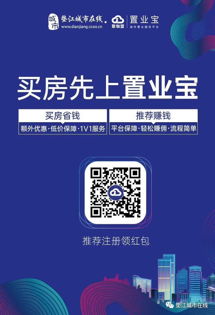 重庆垫江城市在线-【置业宝】智能时代地产...